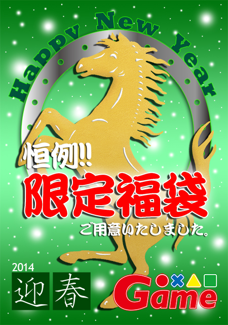 2014_happy_new_year