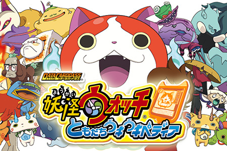 youkai_watch_card